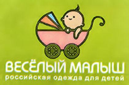 Изображение для бренда Веселый Малыш