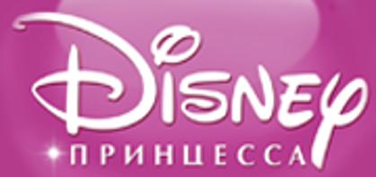 Изображение для бренда Дисней Принцесса
