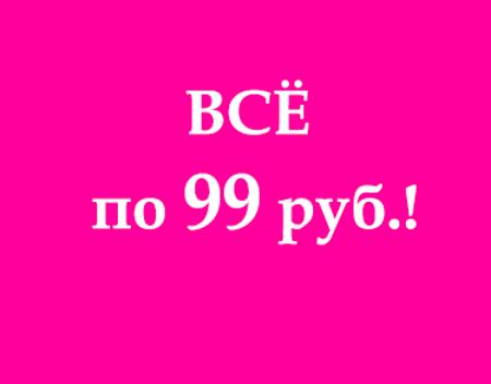 Изображение для категории Все по 99 руб.