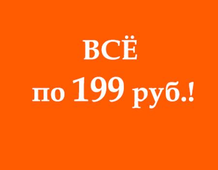 Изображение для категории Все по 199 руб.