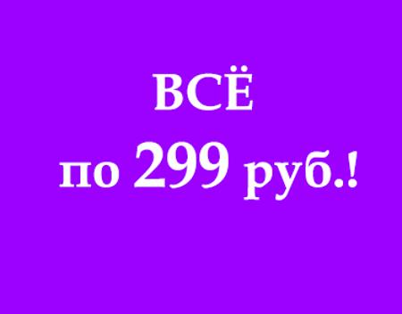 Изображение для категории Все по 299 руб.