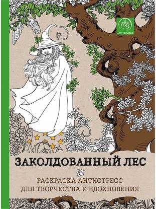 Изображение Заколдованный лес. Раскраска-антистресс для творчества и вдохновения., Эксмо