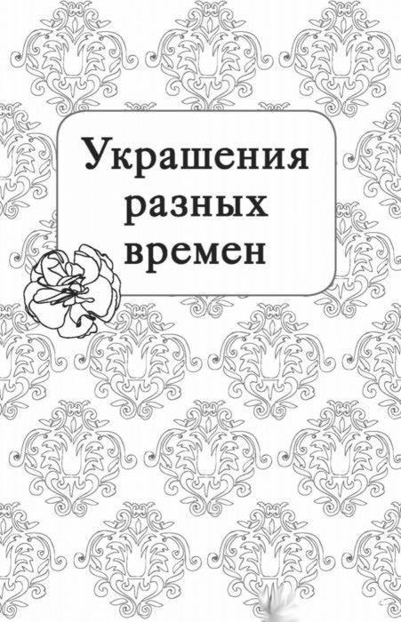 Изображение Шкатулка с драгоценностями. Мини-раскраска-антистресс для творчества и вдохновения., Эксмо