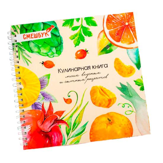 """Изображение Смешбук ArtFox """"Кулинарная книга моих вкусных рецептов"""""""
