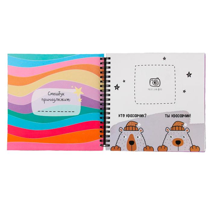"""Изображение Набор ArtFox """"Счастье в каждом дне"""", смешбук, наклейки, конверт, клей, скрепки"""