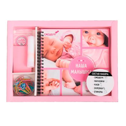 """Изображение Набор ArtFox """"Наша малышка"""", смешбук, наклейки, конверт, клей, скрепки"""