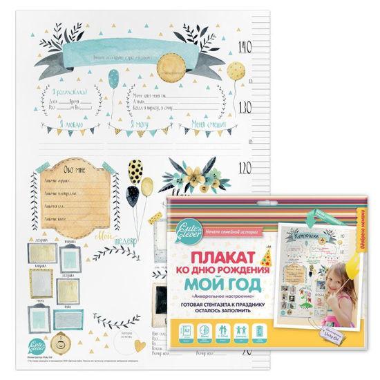 Изображение Cute'n Clever Плакат ко Дню Рождения. Акварельное настроение