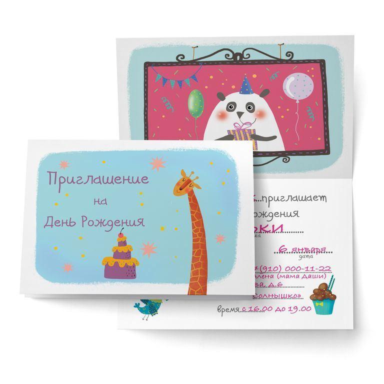 """Изображение Cute'n Clever Набор приглашений """"Мой День Рождения. Веселая компания"""" универсальные"""