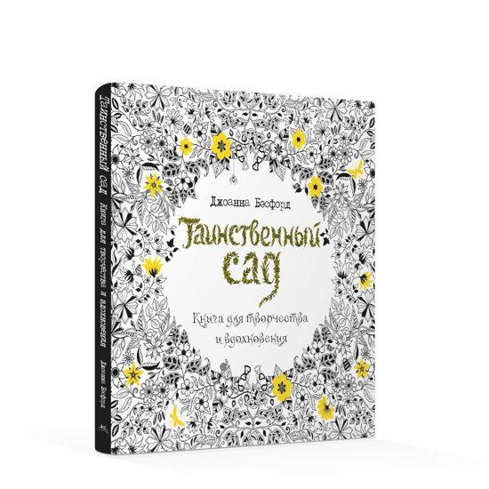 Изображение Таинственный сад. Книга для творчества и вдохновения, Издательство КоЛибри