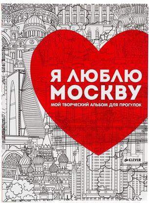 Изображение Я люблю Москву. Мой творческий альбом для прогулок, Издательство CLEVER