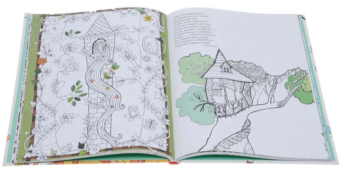 Изображение Арт-терапия. Раскраска для детей