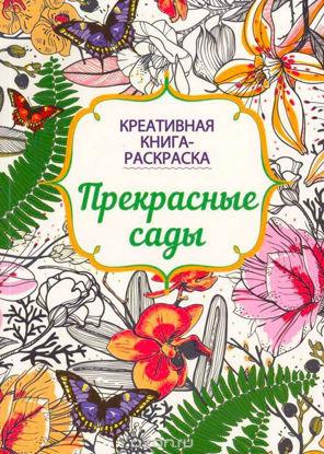 Изображение Книга-раскраска. Прекрасные сады