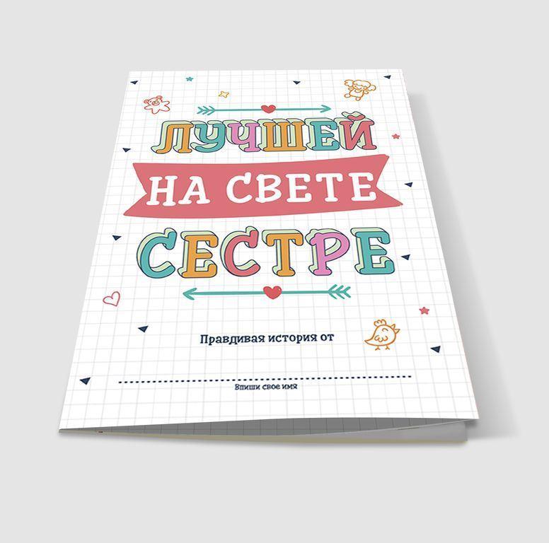 """Изображение Cute'n Clever Буклет-поздравление """"Лучшей на свете СЕСТРЕ"""""""