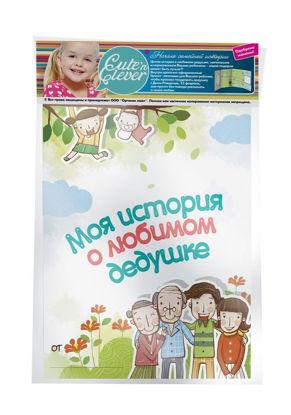 """Изображение Cute'n Clever Книга-поздравление """"Лучшему на свете ДЕДУШКЕ"""""""
