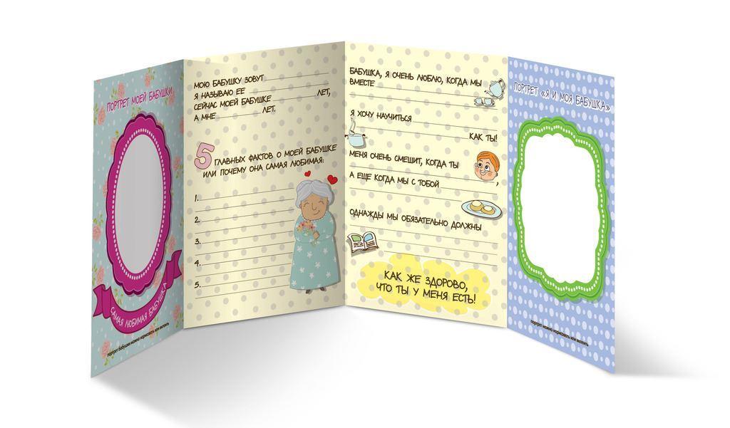 """Изображение Cute'n Clever Книга-поздравление """"Лучшей на свете БАБУШКЕ"""""""