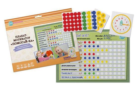 "Изображение Cute'n Clever Плакат-мотиватор для дошкольников ""Помогай-ка"" с многоразовыми наклейками"
