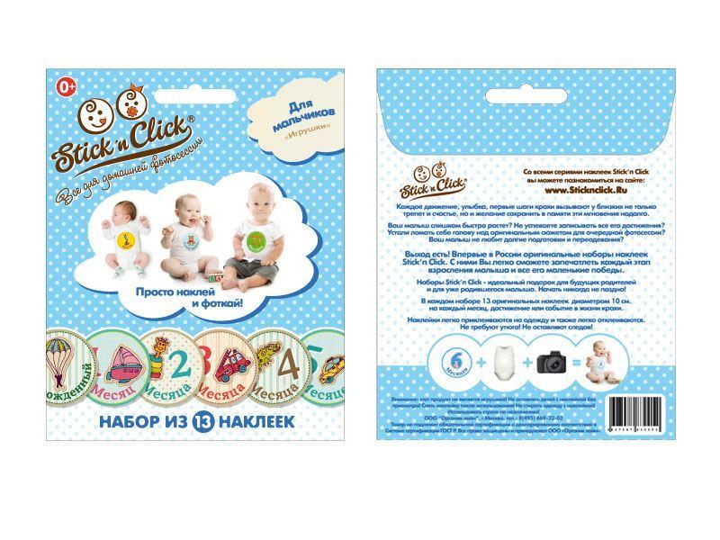 Изображение Stick'n Click Стикеры для фотосессий Игрушки для мальчиков