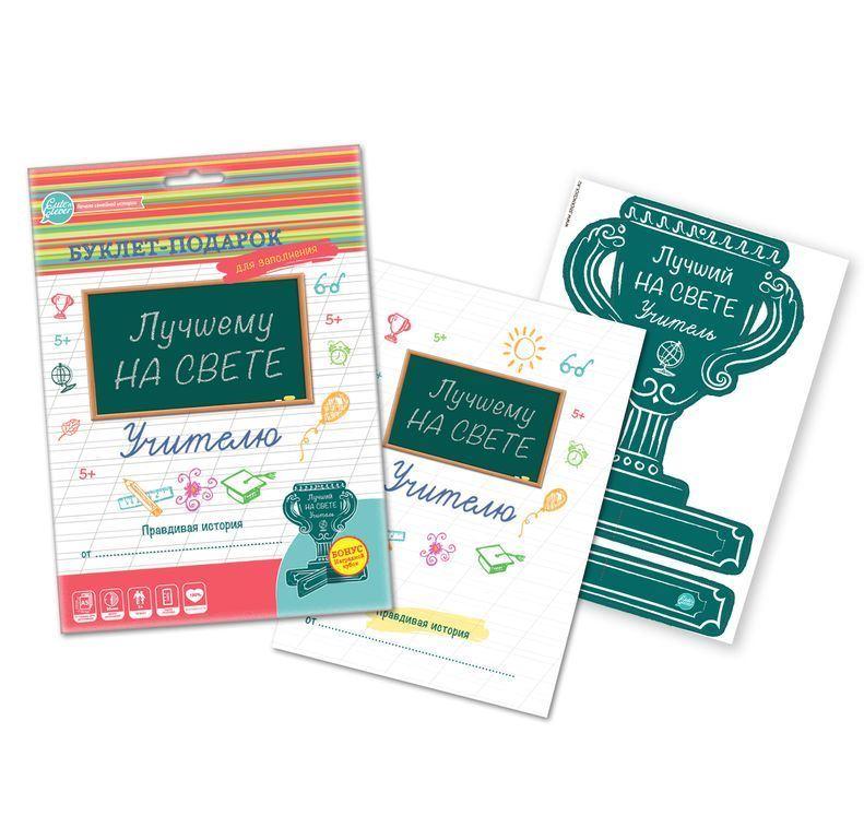 Изображение Cute'n Clever Подарочный буклет Лучшему на свете Учителю