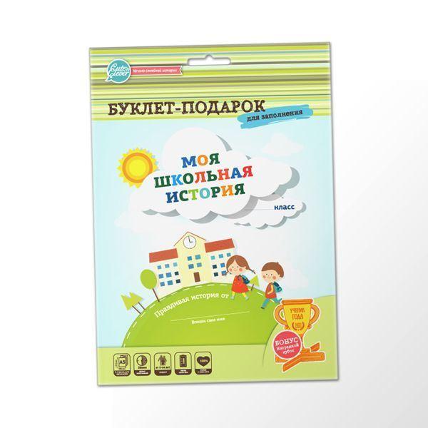 """Изображение Cute'n Clever Буклет-заготовка """"Моя школьная история"""""""
