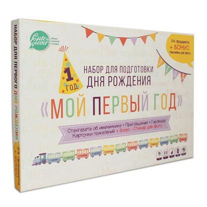 """Изображение Cute'n Clever Набор для подготовки Дня Рождения """"Мой Первый Год"""""""