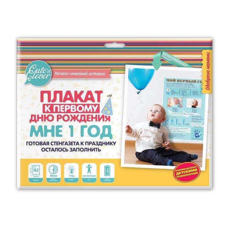 """Изображение Cute'n Clever Плакат-метрика """"Мой Первый Год"""" для мальчика"""