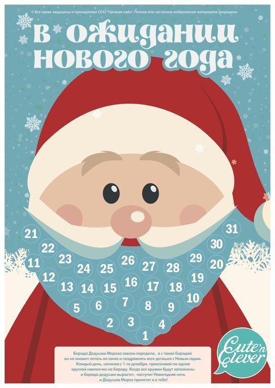 """Изображение Cute'n Clever Набор подарочный """"В Ожидании Нового Года"""""""