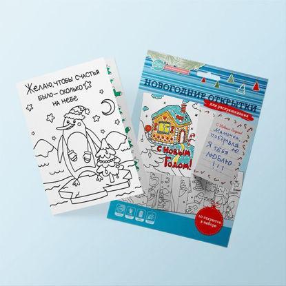 """Изображение Cute'n Clever Набор открыток для раскрашивания """"С Новым Годом!"""""""