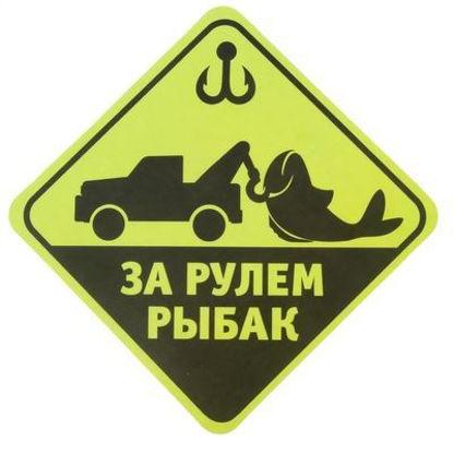 """Изображение Наклейка на авто """"За рулем рыбак"""""""