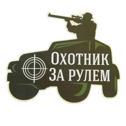 """Изображение Наклейка на авто """"Охотник за рулем"""""""