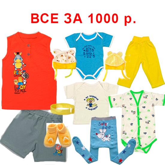 Изображение Набор для малышей, 11 шт 68-74