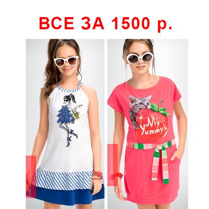 Изображение Pelican 2 платья для девочек р.122