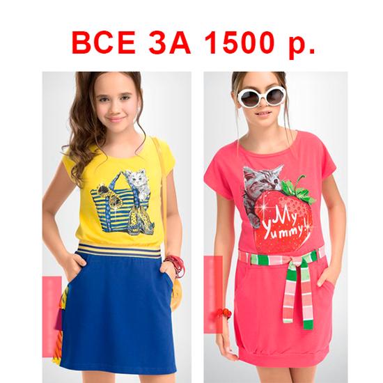 Изображение Pelican Платье для девочек, 2 шт