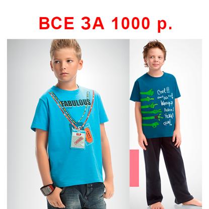 Изображение Pelican Комплект и фуболка для мальчика р.128